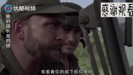 我的团长我的团: 龙文章很爱他的士兵, 美国人说他见过最好的长官