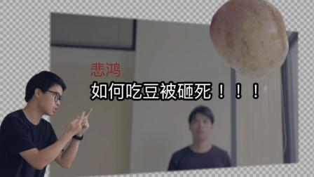 如何吃豆被砸死 by004悲鸿