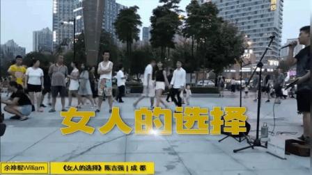 街头歌手陈吉强演唱一首《女人的选择》, 把自己唱得撕心裂肺了