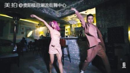 极目潮流街舞丨牛牛、梦妮老师新作品 Music: Juicy Booty