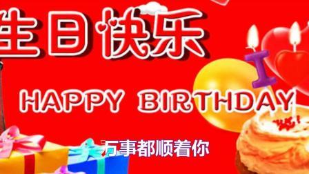 生日祝福歌曲《祝你生日快乐》祝福最幸福的你生日快乐, 万事如意!