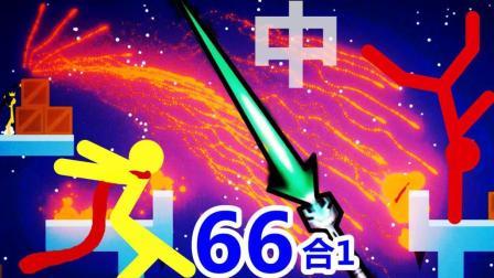 【XY小源&Z小驴&路人】Stick Fight 超级火柴人大乱斗 新图66合1 中集