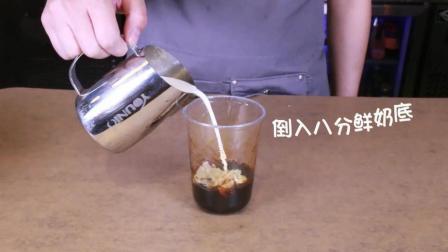 《鹿角巷》网红奶茶布蕾波波茶配方与制作方法! 黑糖糖浆鲜奶茶!