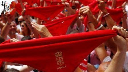 狂欢! 西班牙万人街头庆奔牛节
