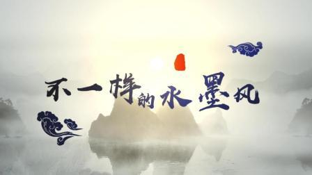 不一样的水墨风倒计时中国风启动仪式开幕式片头视频片创意展示活动揭牌开场LED大屏