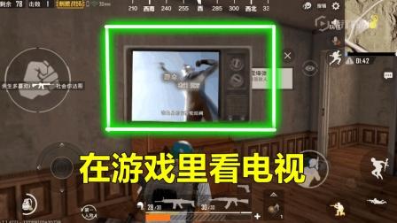 刺激战场: 沙漠地图房间内的电视机, 是可以正常观看的, 这个没人知道吧!