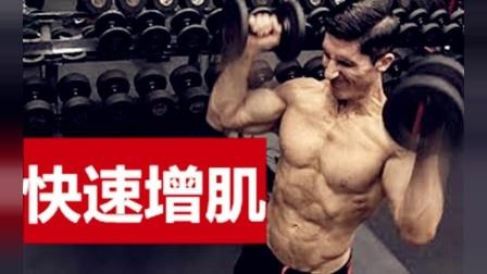 瘦子增肌——科学研究证实肌肉生长最快速有效的方法