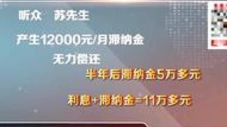 中国银行又被投诉!每月莫名多了一万滞纳金!银行:系统错误