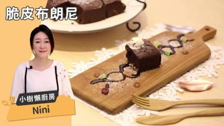 爱上甜品 手把手教你做脆皮布朗尼  外酥内软 超好吃啊