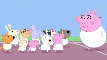 小猪佩奇-猪爸爸教大家打篮球 没想到小狗丹尼上来就当足球踢了
