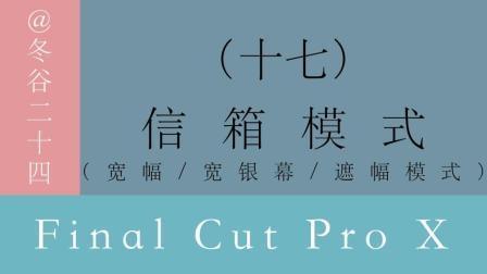 视频剪辑教程-Final Cut Pro X系列教程: (17)信箱模式(宽幅/宽银幕/遮幅模式)