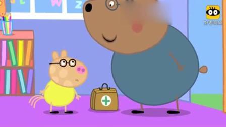 粉红猪小妹: 佩德罗咳嗽了, 医生给他吃了很难吃的药