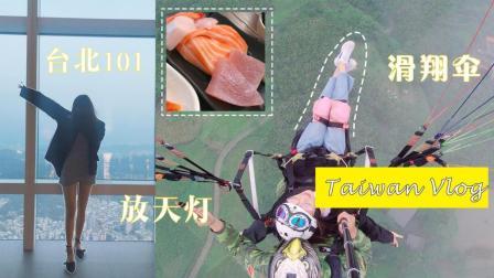 台湾毕业游vlog3|滑翔伞|台北101|超大份日料|十份车站|逛吃逛吃