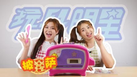 玩具明星 好神奇的儿童烤箱, 美味披萨做给妈妈吃!