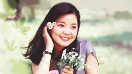 邓丽君《心中喜欢就说爱》似情窦初开, 充满青春的活力!
