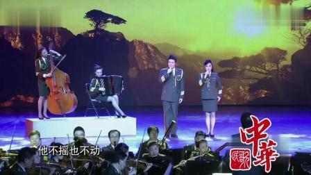 周晓琳张英席《革命人永远是年轻》, 真情歌声, 赞美革命先烈(1)