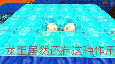 迷你世界: 激活黑龙蛋的第三种作用, 能让钻石变成荧光石头!