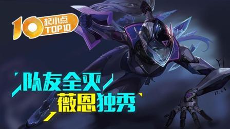 起小点TOP10 VOL414 队友全灭 薇恩独秀