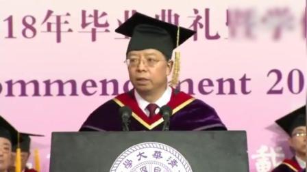 2018清华大学校长致辞