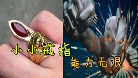 奥特曼的变身器有什么特殊原理? 小小的戒指就能变成奥特曼!