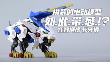 【评头论足】如此带感的电动狮子? TAKARA TOMY索斯机械兽 狂野狮虎 长牙狮 模型