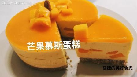 美拍视频: 芒果慕斯蛋糕制作教程