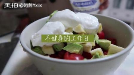 美拍视频: 牛油果酸奶沙拉一直很爱