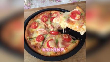 #美食##自制火腿披萨#美味的披萨做好 味道棒棒哒好吃到飞起