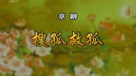 京剧《搜孤救孤》凌珂 王嘉庆 冯冠博主演(第五届青研班汇报演出周折子戏专场)