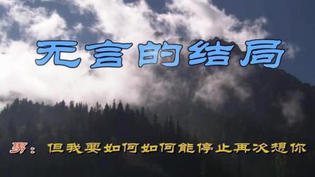 一首百听不厌的经典歌曲, 李茂山、林淑蓉《无言的结局》