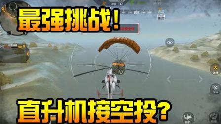 "CF生存特训: ""直升机""挑战接""空投 ""! 你觉得能成功吗?"