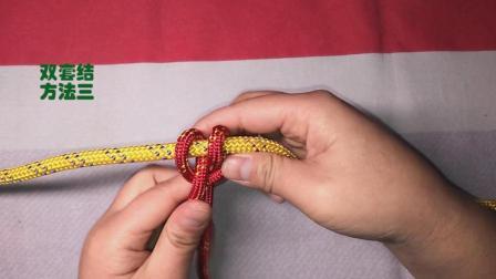 双套结  户外绳结打法 实用绳结打法