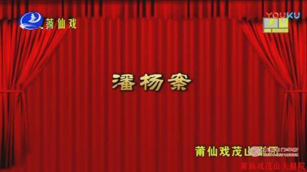 莆仙戏-潘杨案-茂山剧团