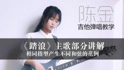 金子吉他弹唱教学 第六课 《踏浪》主歌讲解 相同指型产生不同和弦的范例