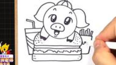 十二生肖简笔画视频教程,画出爱吃汉堡的小猪