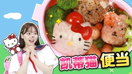 挑战10分钟完成凯蒂猫美味盒饭便当 !
