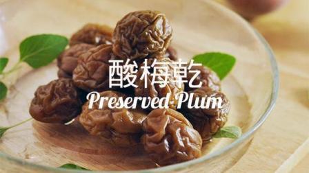 自制酸梅乾  冰梅酱  传统调味料  吃酸梅乾变超人?