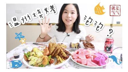 温州味儿的烧烤 撸串儿我们叫吃泡泡~ 中国吃播~