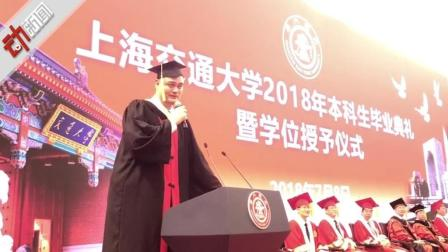 38岁姚明用7年本科毕业: 学高数时最想退出 篮球比足球好看