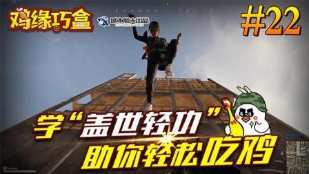 """【鸡缘巧盒】#22 学""""盖世轻功"""", 助你轻松吃鸡!"""