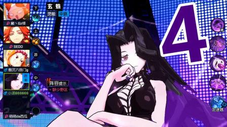 【XY小源手游】非人学园 第4期 玄蛛 去吧小蜘蛛