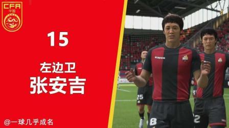 """【一球】FIFA18 经理生涯-中国青训 #15 """"左边卫张安吉"""""""