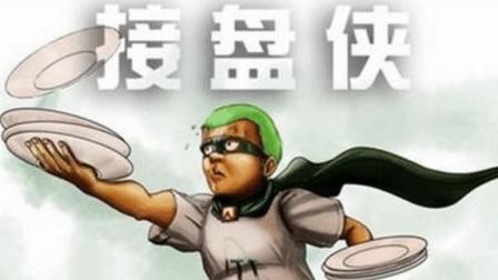 接盘侠: 街头厨师的惊人绝技