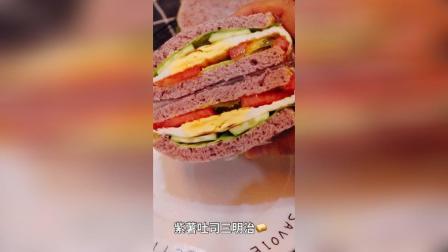 美拍视频: 减脂紫薯吐司三明治