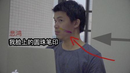 我脸上的圆珠笔印 by006悲鸿