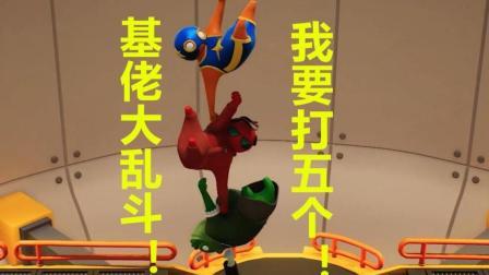 【蛋&兽】《基佬大乱斗》双人联机爆笑剧场-野兽流流氓拳