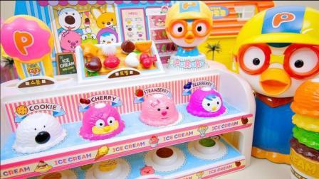 小企鹅波鲁鲁玩具超市玩具 冰淇淋冰箱玩 儿童玩具 【 俊和他的玩具们 】