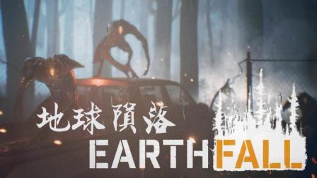 【炎黄蜀黍】地球陨灭·地球护卫队EP2