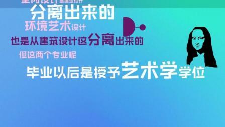 张雪峰讲高考志愿: 你以为建筑或者土木专业只是在工地搬砖? No! 竟然是被授予艺术学学位!