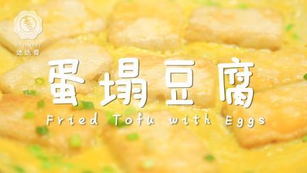 一块豆腐,一个鸡蛋,只需1个步骤,外酥里嫩一家老小抢着吃!